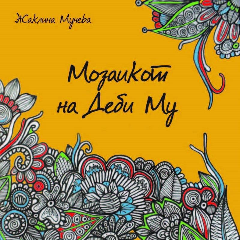"""Промоција на книгата """"Мозаикот на Деби Му"""" од Жаклина Мучева"""