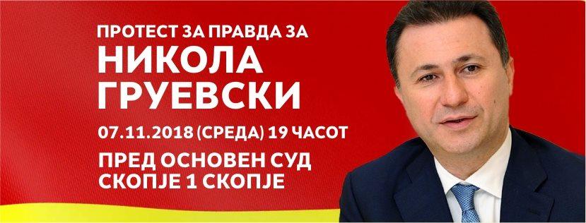 ФОТО: Утре протест за правда за Никола Груевски пред основниот суд Скопје 1