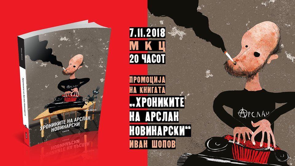 """Промоција на """"Хрониките на Арслан Новинарски"""" во МКЦ"""