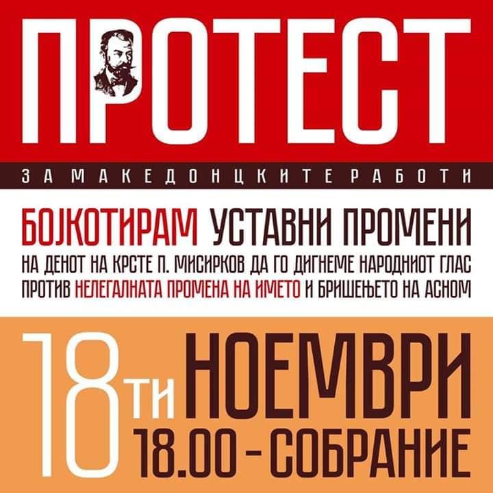 ВЕЧЕРВА во 18,00: Голем протест во Скопје против уставните измени