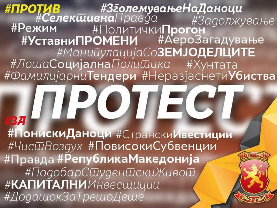 ВО ЖИВО: Македонијо напред- Протестен марш на ВМРО-ДПМНЕ