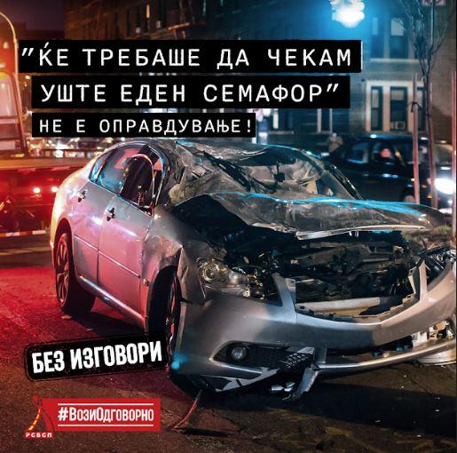 Почитувањето на сообраќајната сигнализација не е право на избор!