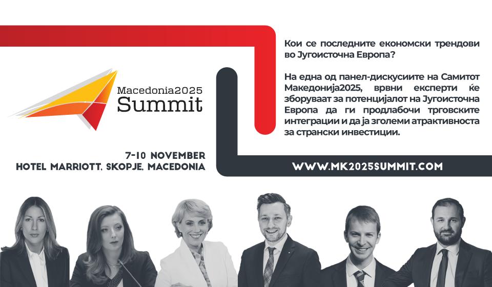 Седми Самит Македонија 2025, дебати за бизнис, лидерство и иновации