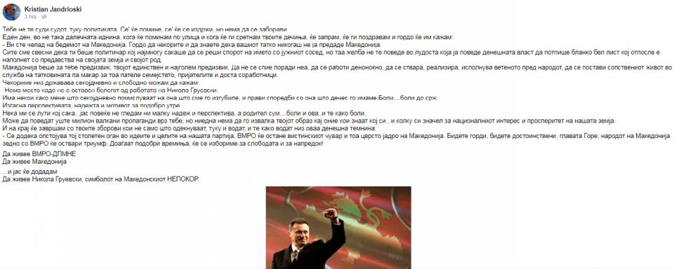 (ФОТО) Јандриоски за Груевски: Тебе не те суди судот, туку политиката, се ќе помине, се ќе се издржи