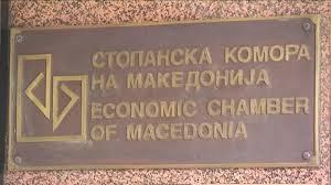 Втора годишна конференција на Стопанската комора на Македонија