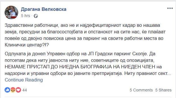 Советниците во Град Скопје ќе пресечат дали вработените на Клиника ќе плаќаат дупло поскап паркинг?!