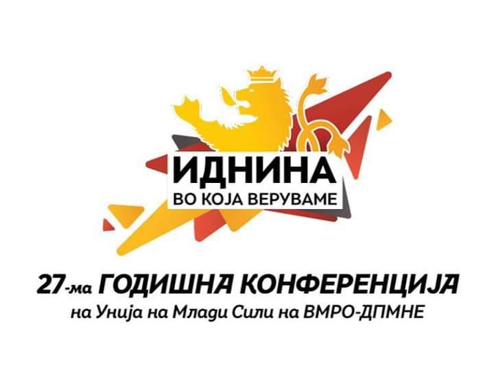 УМС на ВМРО-ДПМНЕ попладнево ќе ја одржи 27. Годишна конференција