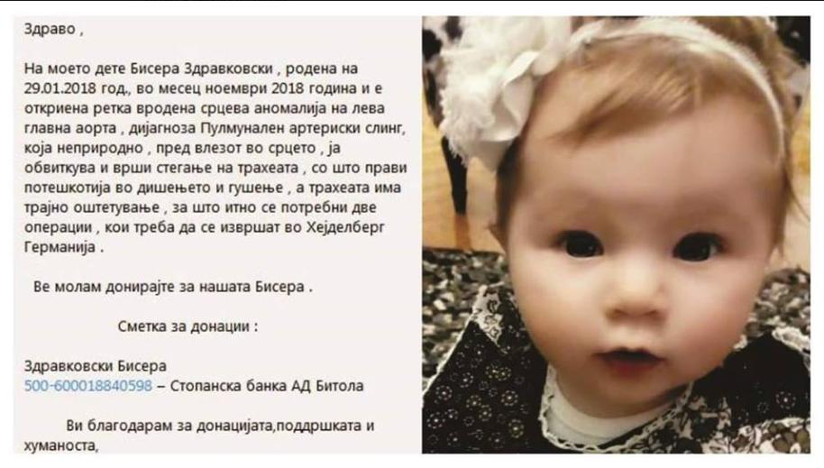 АПЕЛ: Да бидеме хумани и да и` помогнеме на 11- месечната Бисера Здравковски, итно се потребни две операции