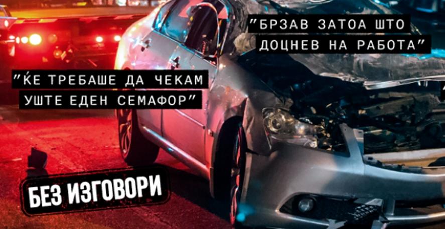 """Кампањата """"БЕЗ ИЗГОВОРИ"""" со активности во осум градови низ Македонија"""