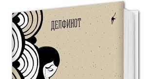 """Промоција на """"Делфинот"""" од Александар Прокопиев"""