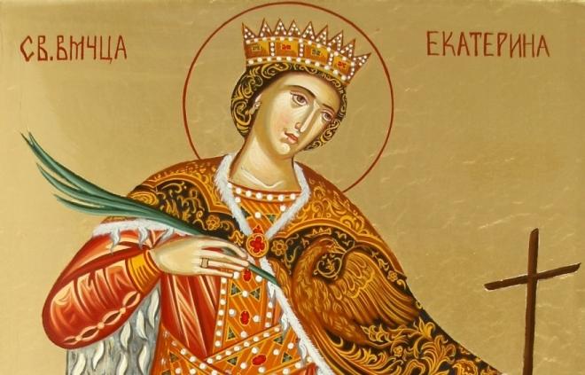 Утре се празнува великомаченичка Екатерина