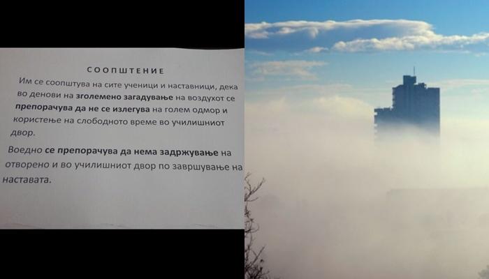 Скопско основно училиште со препорака до учениците и наставниците: Поради зголемено загадување не излегувајте надвор (ФОТО)