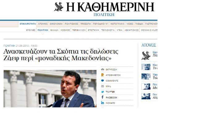 """""""Катимерини"""": Ретките несреќни коментари на Заев се за да ѝ се додвори на домашната публика"""