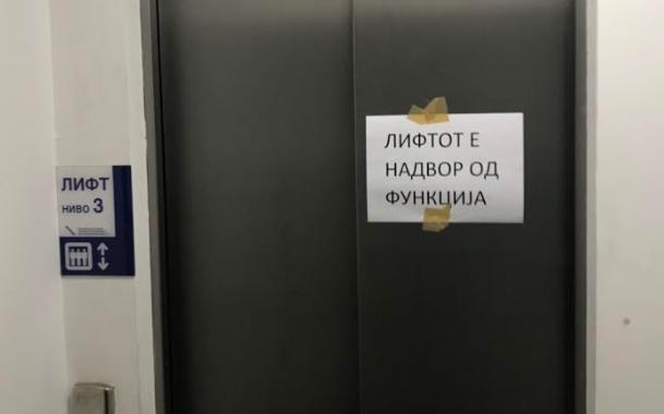 Лифтовите во катните гаражи на Паркинзи-Скопје не се функционални повеќе од 10 месеци (ФОТО)