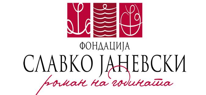 """До 15 јануари конкурс за """"Роман на годината"""", пријавувањето во КИЦ"""