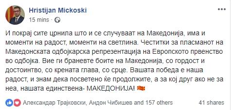Мицкоски до одбојкарите: Ги браневте боите на Македонија, вашата победа е наша радост