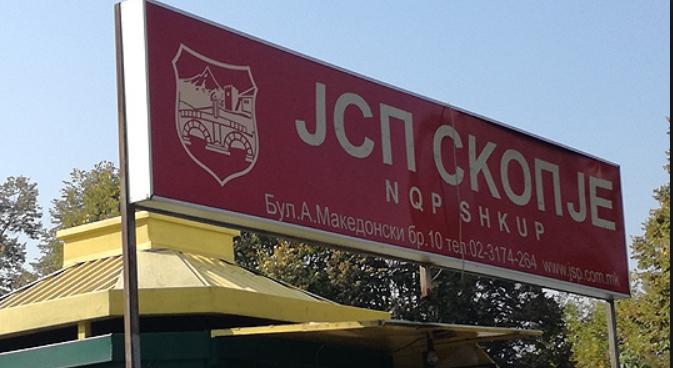 Никаква грижа и заштита: Сведоштво за третманот на вработените во ЈСП-Скопје за време на пандемија