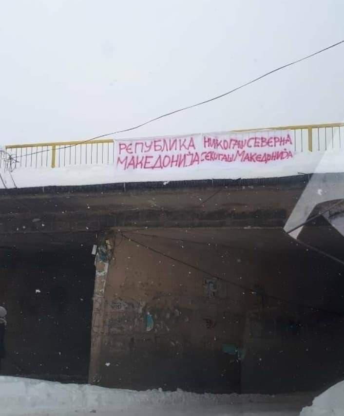 Кичевчани со јасна порака до власта: Никогаш Северна, секогаш Македонија (ФОТО)