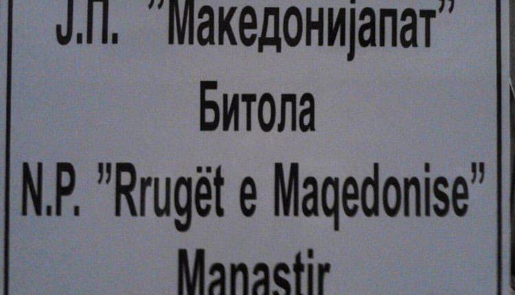 """ЈП """"Македонија пат"""" започна да поставува табли на двата јазика низ целата земја"""