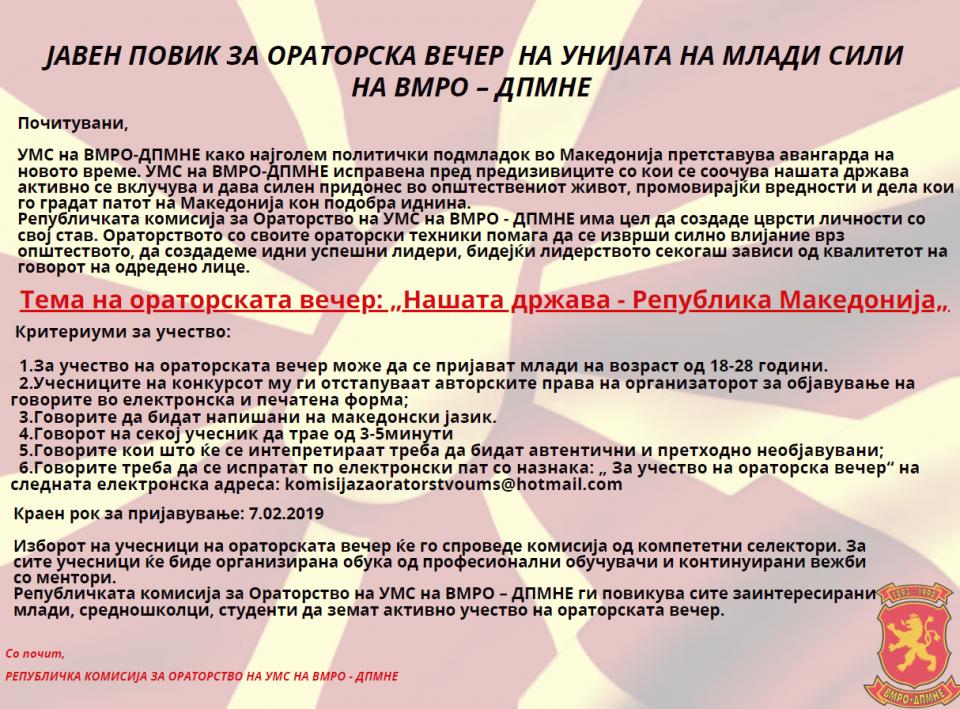 УМС на ВМРО-ДПМНЕ со повик за ораторска вечер