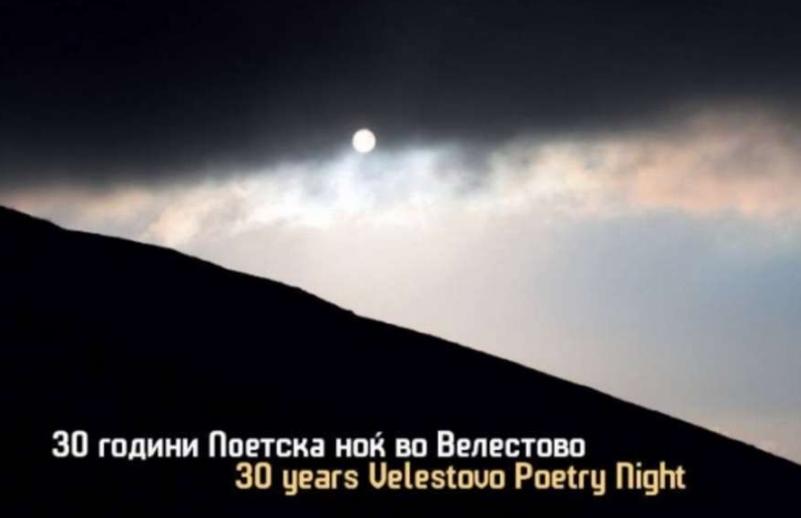 """Промоција на Монографијата """"30 години Поетска ноќ во Велестово"""""""