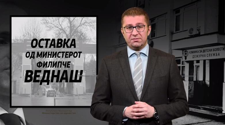 Видео обраќање на Мицкоски: Неспособноста на Заев и Филипче се плаќа со животите на граѓаните, оставка веднаш