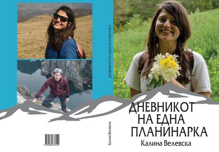 """Промоција на """"Дневникот на една планинарка"""" од Калина Велевска"""