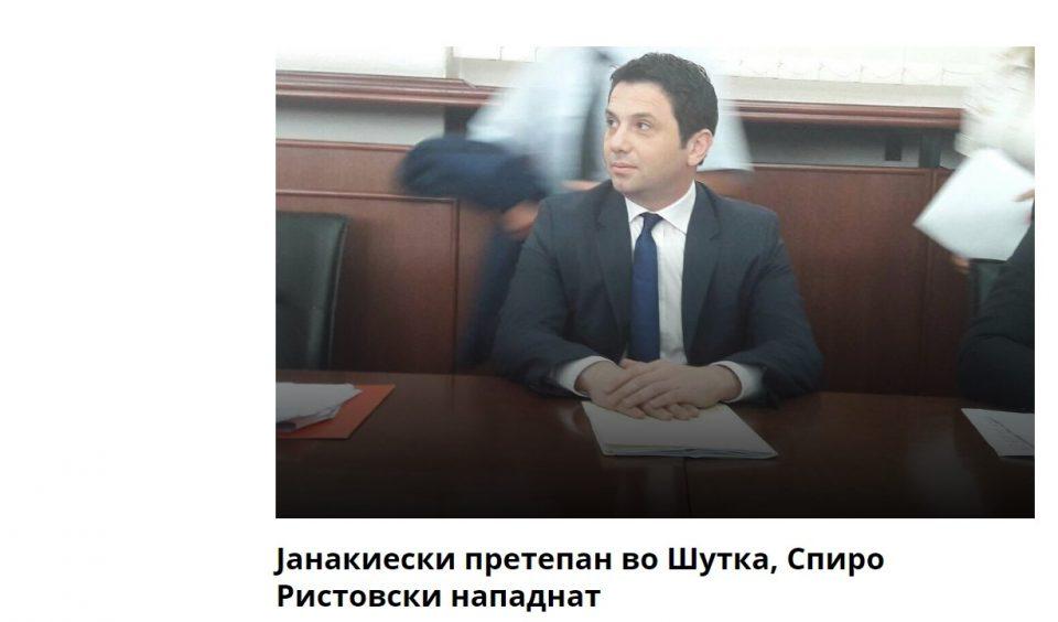 """Во """"режимот"""" на ВМРО-ДПМНЕ, колку министри на СДСМ биле претепани во затвор?!"""