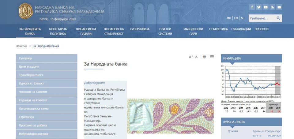 НБРМ се преименува во Народна банка на Република Северна Македонија