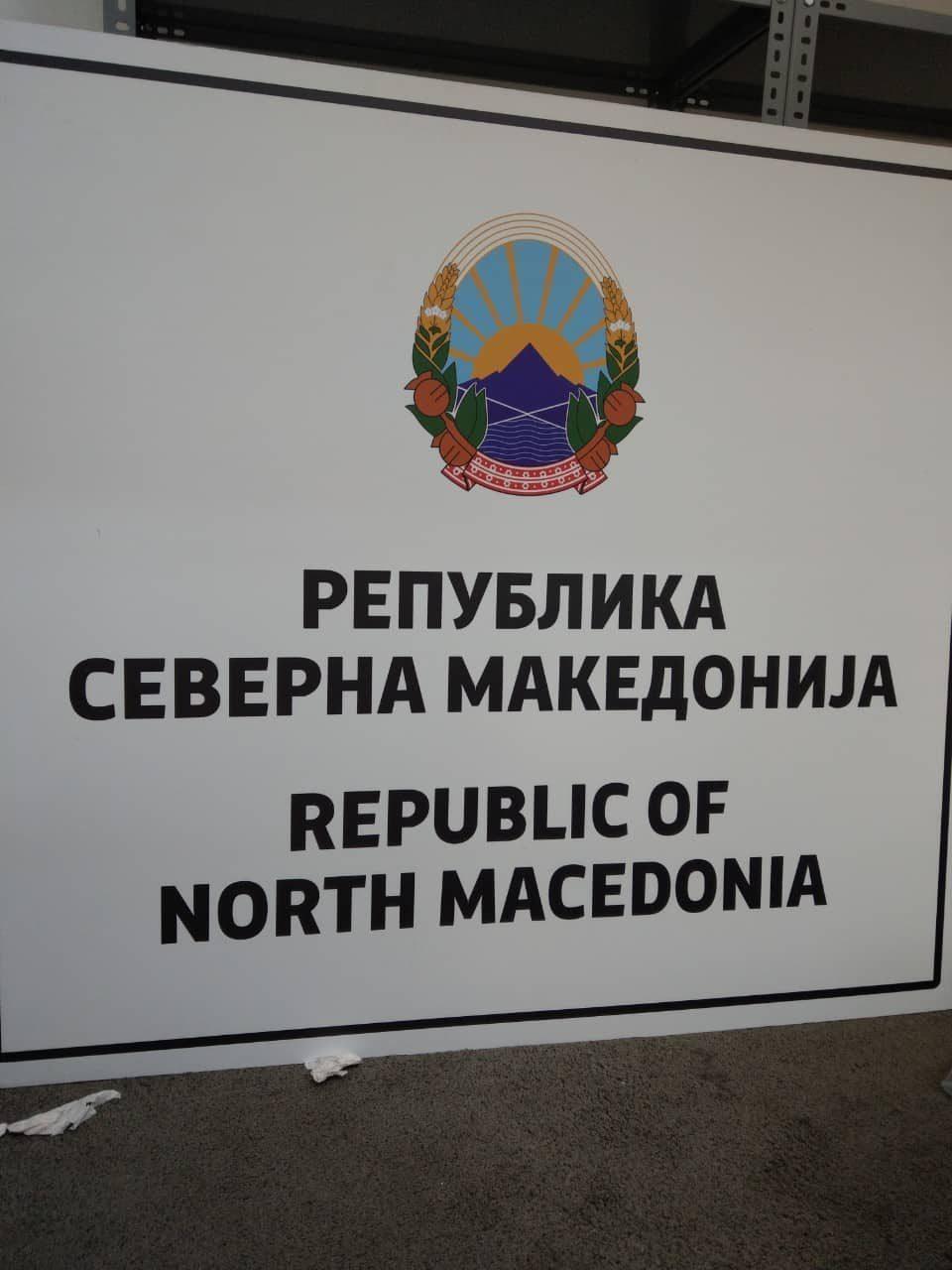 """Никола Буџак: Што се смени со """"Северна Македонија"""", еве во Германија ми вратија документи со образложение дека таква земја не постои"""