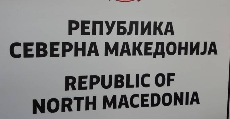"""Пристигнаа таблите на Северна Македонија, првата ќе се постави на """"Богородица"""""""
