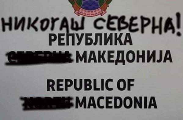 (ФОТО) Револтот расте кај граѓаните, исшкртана првата табла со Република Северна Македонија