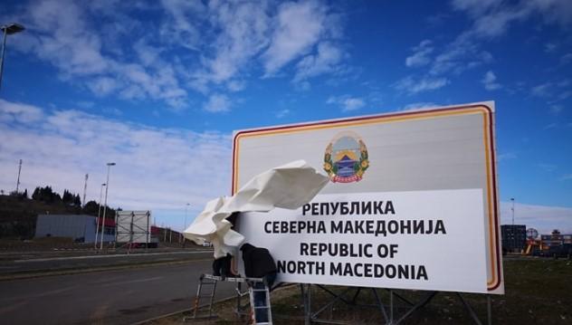 Официјално: Еве што се ќе мора да се промени во државава и ќе го содржи новото име Република Северна Македонија (ФОТО)
