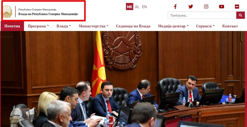 ФОТО: Сменето името на официјалната веб страница на Владата