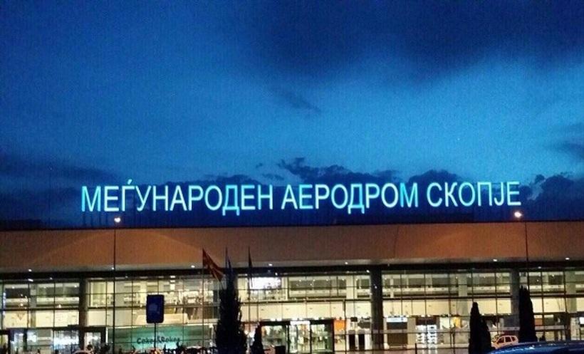Уапсена стумичанка на скопскиот аеродром