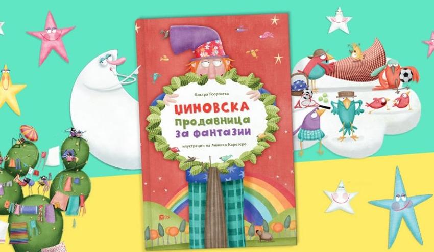 """Промоција на """"Џиновскапродавница за фантазии"""" од Бистра Георгиева"""