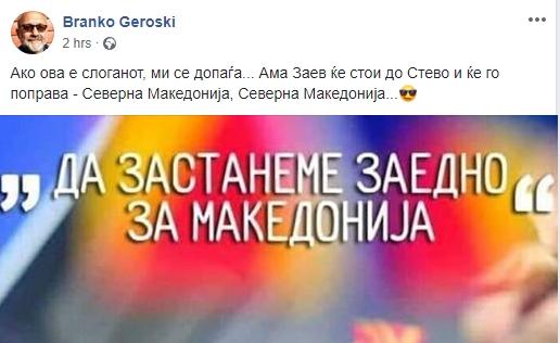 """Героски: Ако им е слоганот """"Да застанеме заедно за Македонија"""", Заев ќе го поправа Пендаровски за """"Северна"""""""