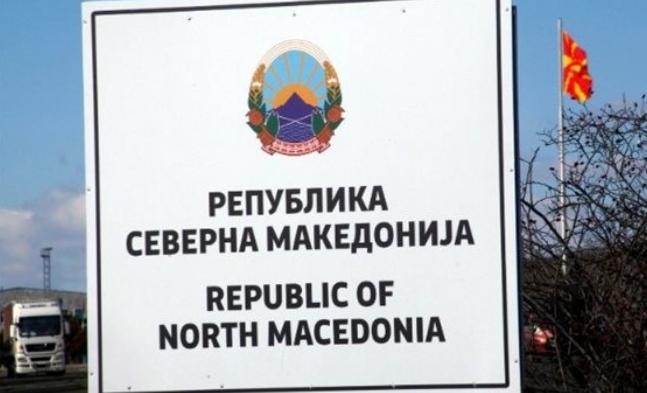 """Грчката царина објави правилник: Трговците мора да го користат """"Северна Македонија"""" во документитте"""