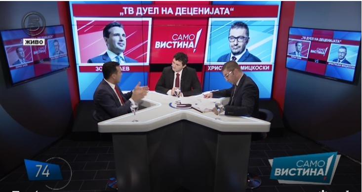 ВМРО-ДПМНЕ има поднесено Предлог амандмани на Предлог Законот за јавно обвинителство