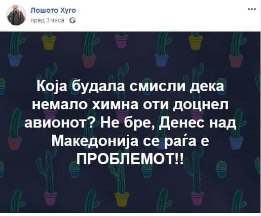 Димoвски: Денес над Македонија се раѓа е ПРОБЛЕМОТ