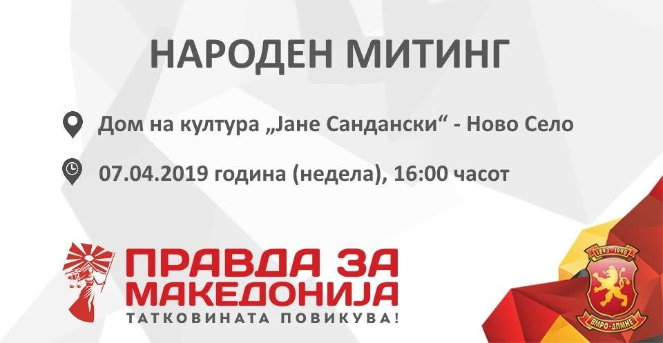 Голем народен митинг во недела во Ново Село