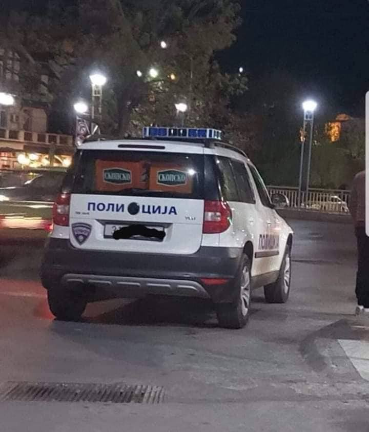 ФОТО НА ДЕНОТ: Кога полицијата прави журка