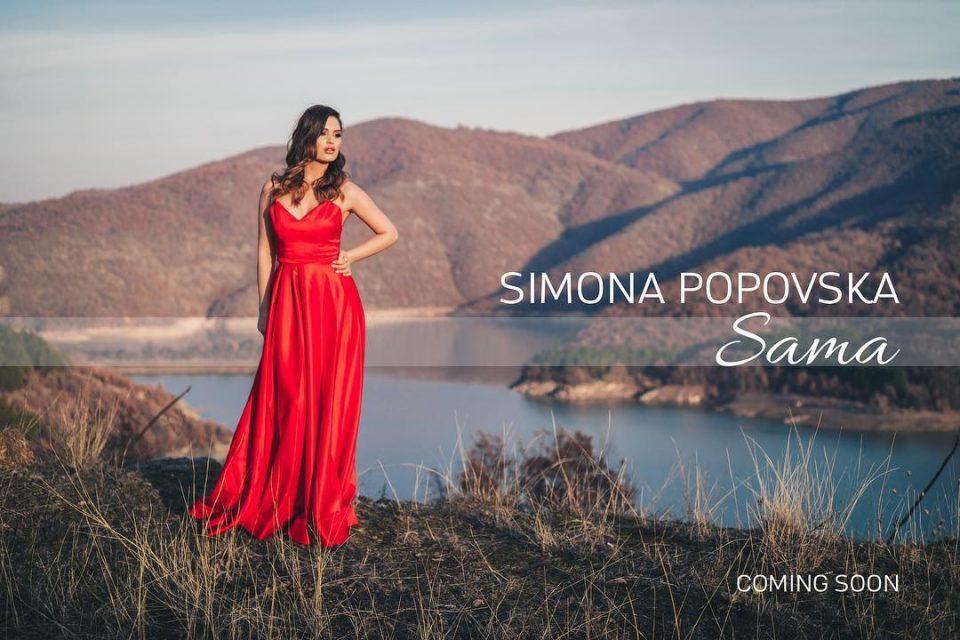 Светски, а наше, Симона Поповска со нова песна и видео запис