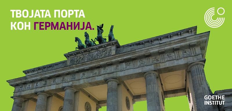 Уште денес траат уписите за курсеви по германски јазик во Гете-институт