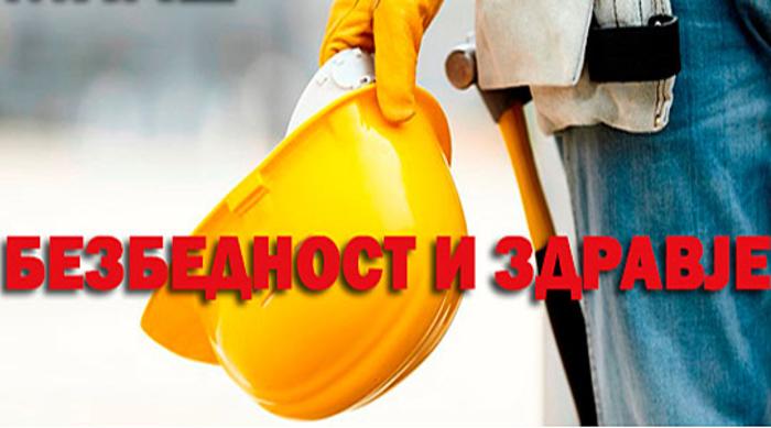 Светски ден на безбедноста и здравјето при работа
