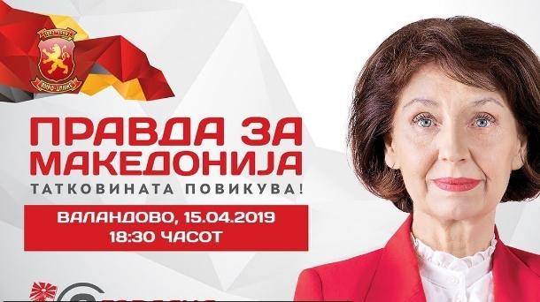 СЛЕДЕТЕ ВО ЖИВО: Митинг на ВМРО-ДПМНЕ во Валандово