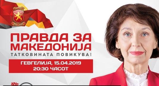 СЛЕДЕТЕ ВО ЖИВО: Митинг на ВМРО-ДПМНЕ во Гевгелија