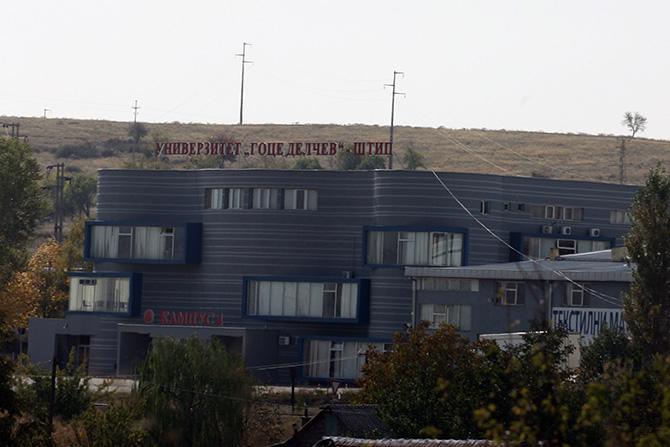 """Симпозиум по дентална медицина на Универзитетот """"Гоце Делчев"""" во Штип"""