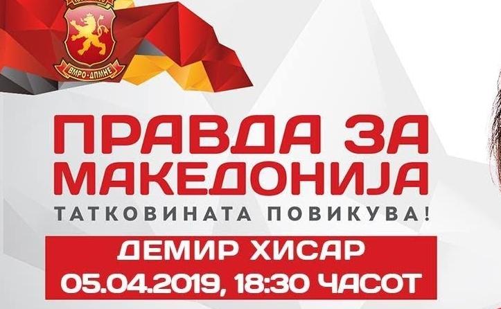 СЛЕДЕТЕ ВО ЖИВО: Митинг на ВМРО-ДПМНЕ во Демир Хисар