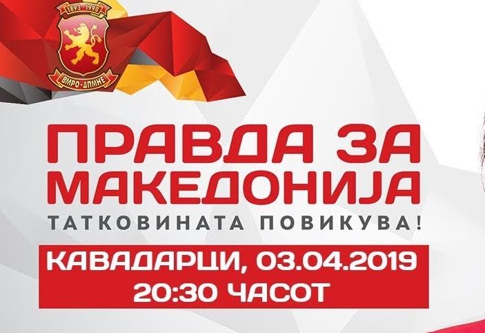СЛЕДЕТЕ ВО ЖИВО: Митинг на ВМРО-ДПМНЕ во Кавадарци